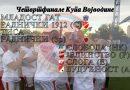 Сутра жреб за четвртфинале Купа Војводине
